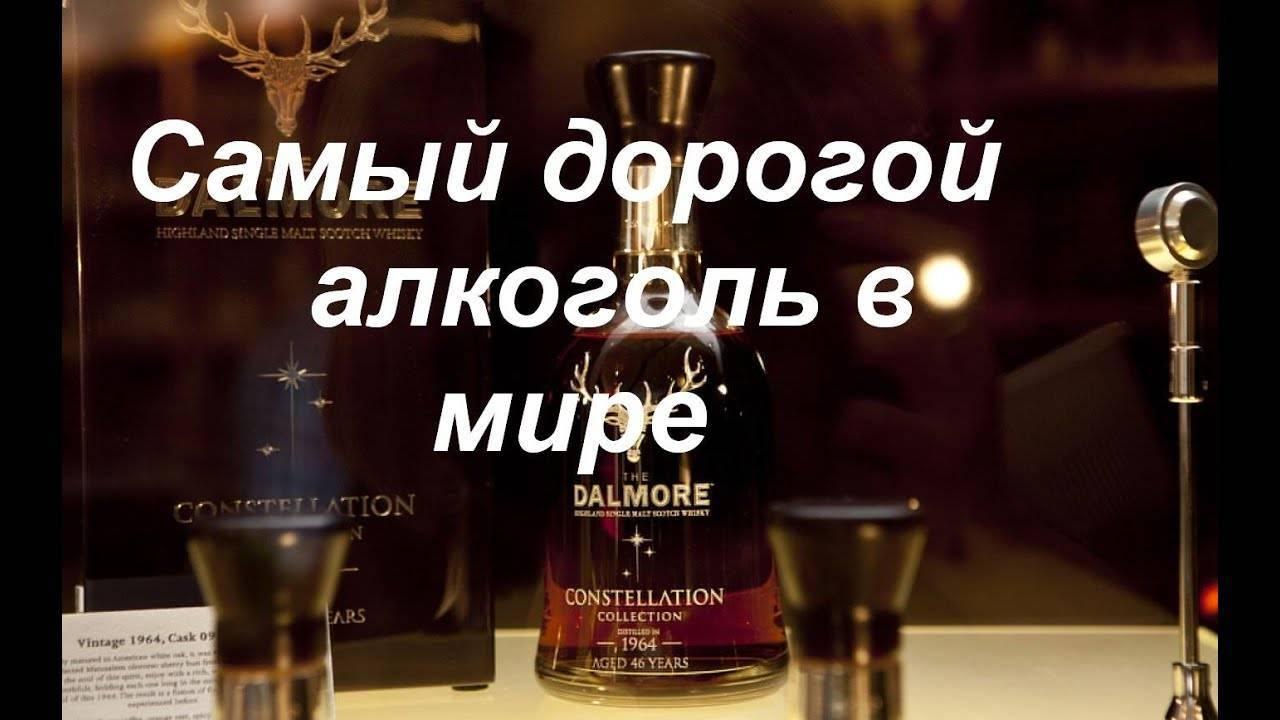 Обзор самого дорогого алкоголя