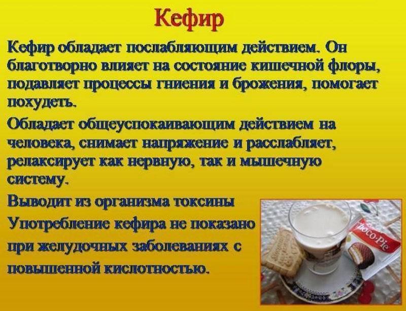 Почему кефир полезен при похмелье? как пить кефир после алкоголя?