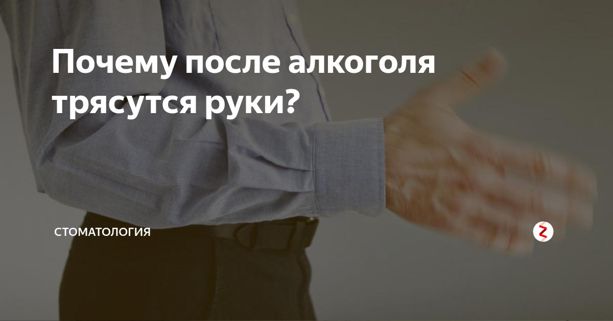 Трясутся руки у пожилых: причины тремора, что делать если сильно трясутся руки у пожилого человека, при какой болезни возникает дрожь в руках