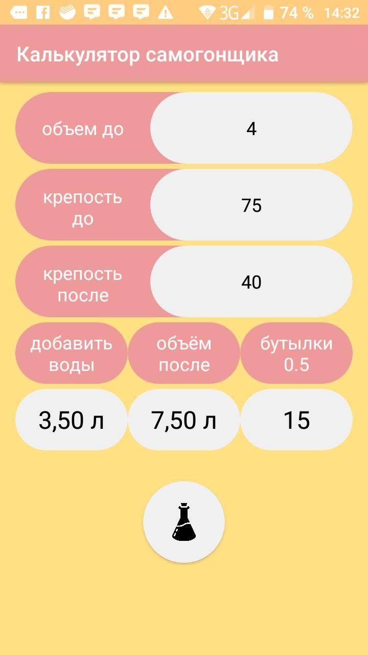 Что такое и как пользоваться калькулятором самогонщика? | bezprivychek.ru