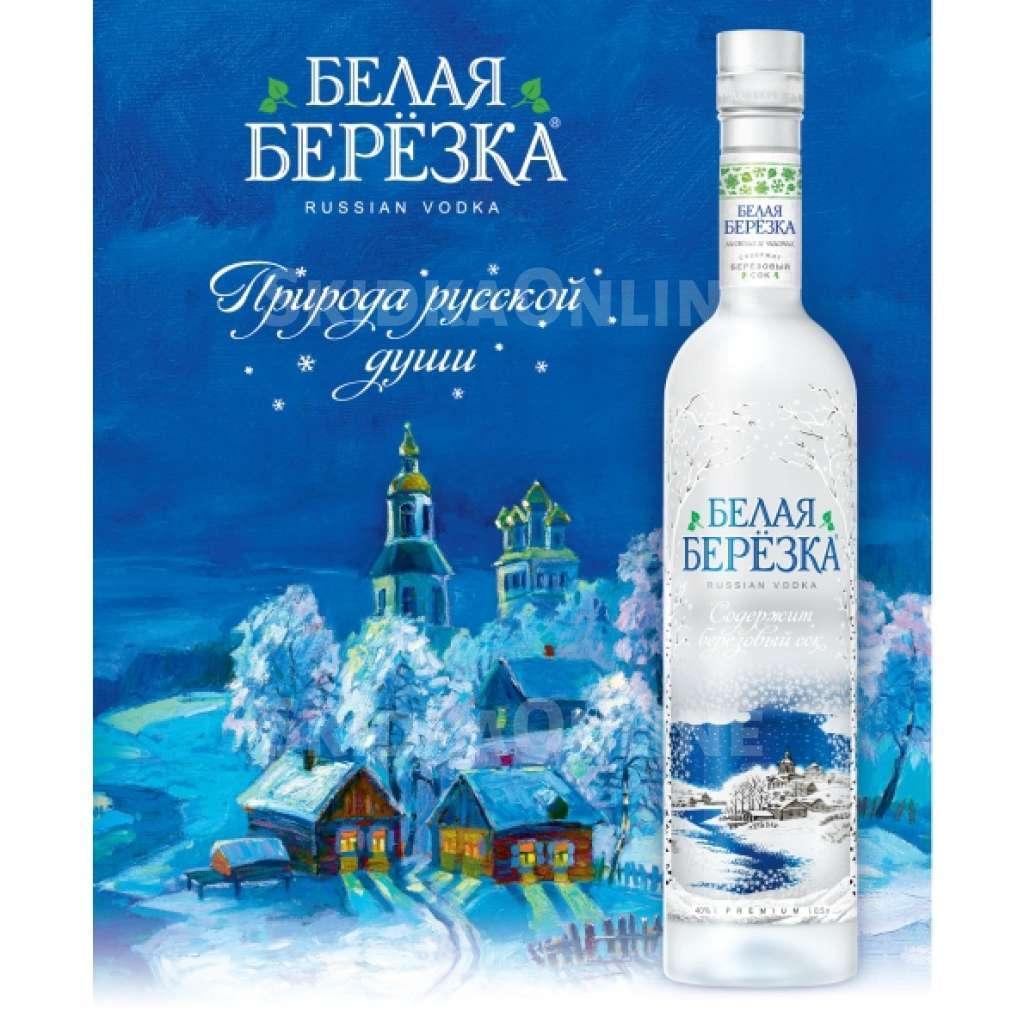 Обзор водки Белая берёзка