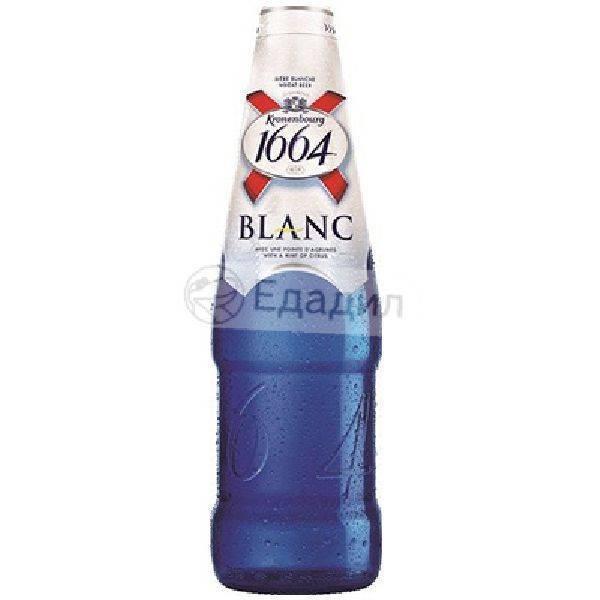 Пиво 1664 кроненберг blanc