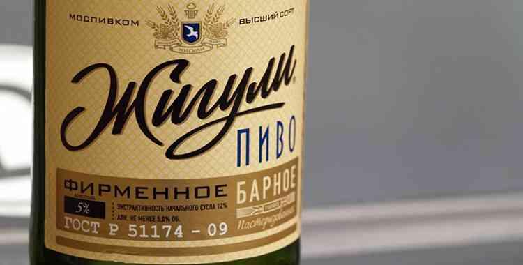Обзор пива Жигули