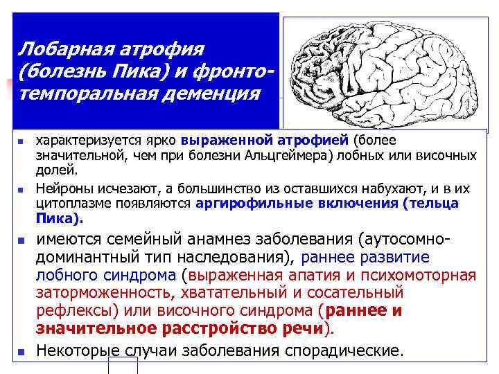 Сенильная дегенерация головного мозга как причина смерти