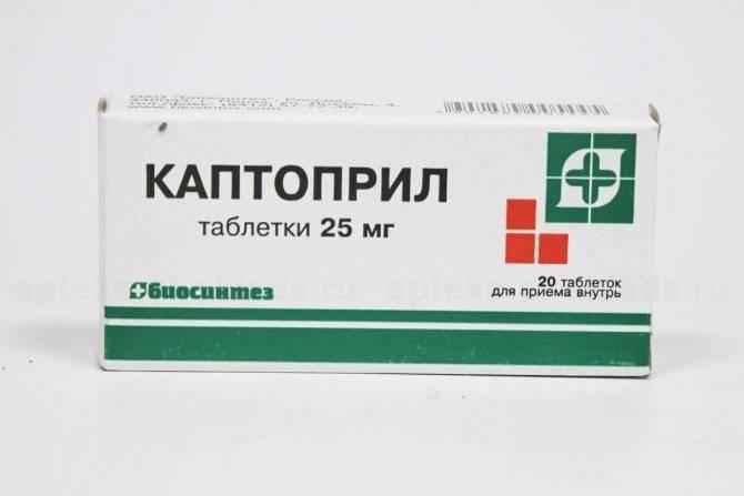 Каптоприл — инструкция по применению, описание, состав, цена, отзывы и аналоги таблеток