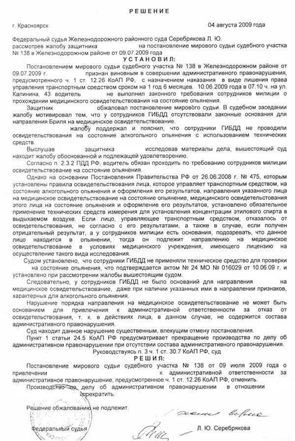Отказываемся от медицинского освидетельствования - myautohelp.ru