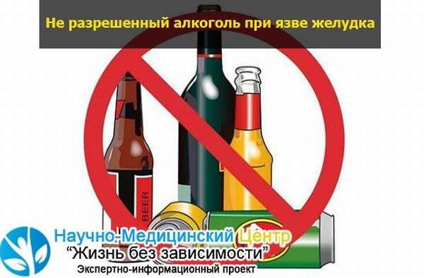 Какой алкоголь можно при язве желудка: воздействие спиртного на больной организм | medeponim.ru
