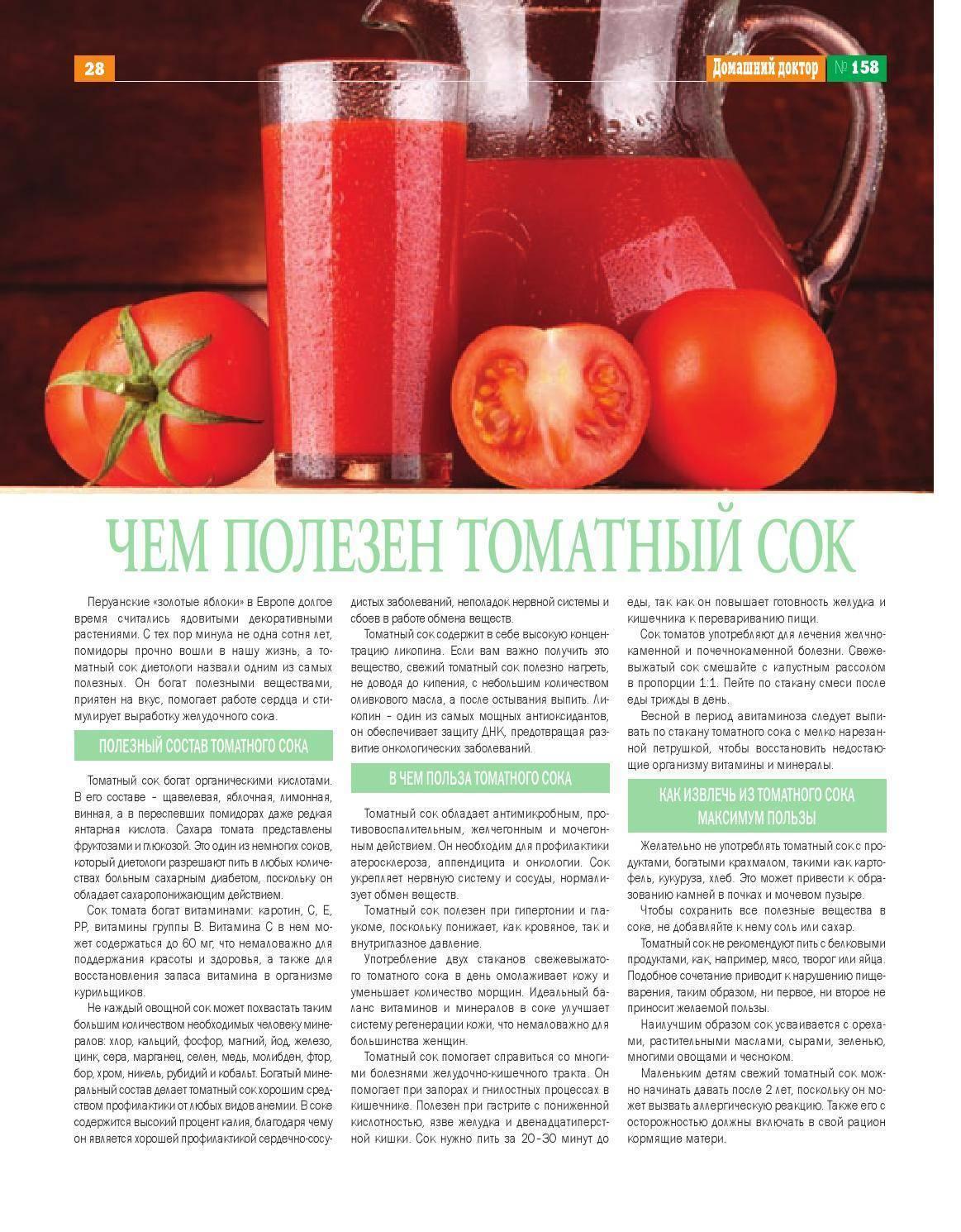 Поможет ли томатный сок от похмелья?