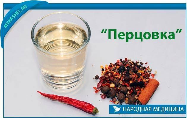 Водка с перцем от простуды: пропорции, рецепт, отзывы
