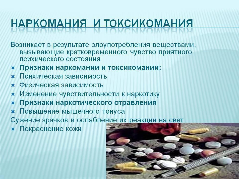 Психологические проблемы больных наркотической и алкогольной зависимостью