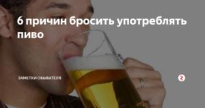 Народные средства для лечения пивного алкоголизма