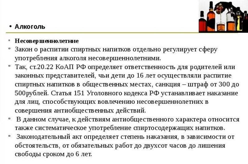 Со скольки лет можно пить крепкий алкоголь в россии?