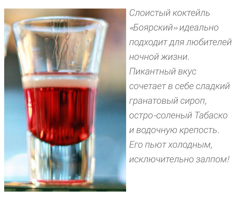 Традиционно русский алкогольный коктейль боярский