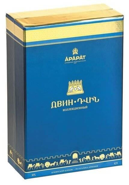 """Коньяк коллекционный. """"арарат двин"""" - отличный выбор"""