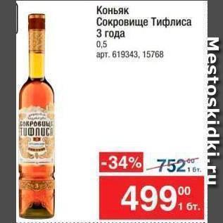 """Коньяк """"сокровище тифлиса"""" - качество и традиции грузинских виноделов"""