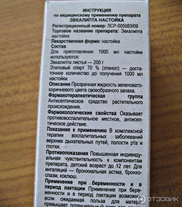 Инструкция по применению настойки лимонника