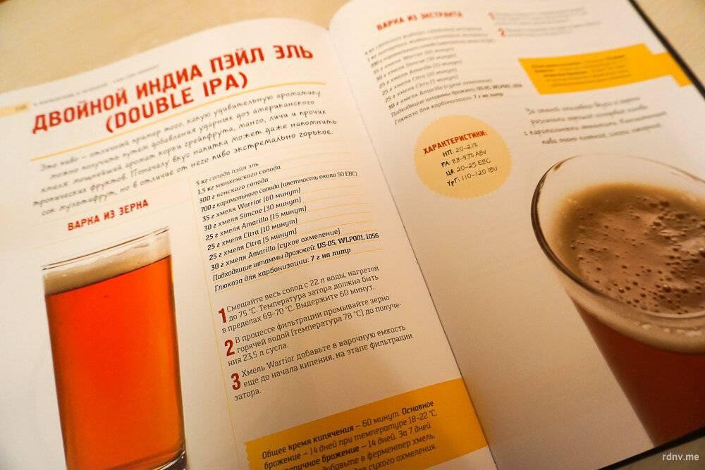 Рецепт тёмного пива, приготовленного своими руками