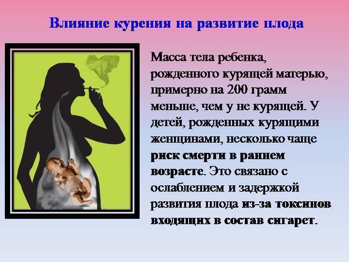 Опасность курения в раннем возрасте
