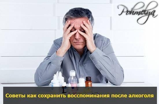 Лекарство от потери памяти (таблетки и другие медикаменты), народные средства, гомеопатия и другие способы борьбы с амнезией
