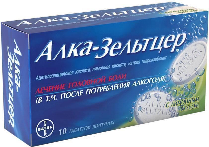 Таблетки от похмелья: как снять головную боль и защитить себя от алкоголя