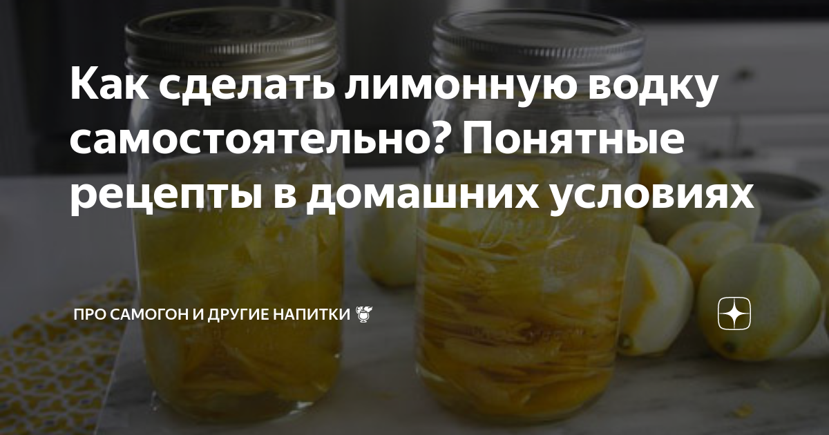Рецепт настойки из лимона на водке — рассматриваем досконально