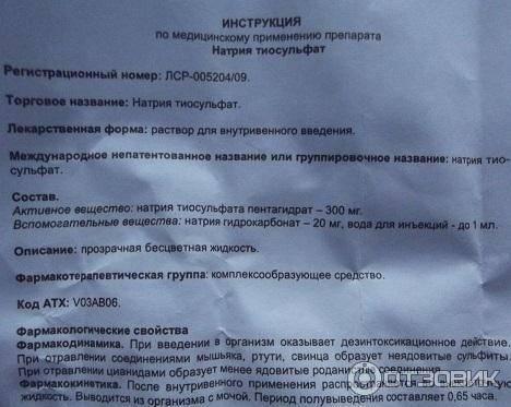 Взаимодействие тиосульфата натрия и спиртного: мнение врачей и отзывы сочетавших   medeponim.ru