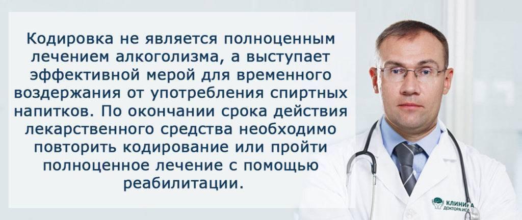 Отзывы о кодировании по методу довженко, нарколог наумов
