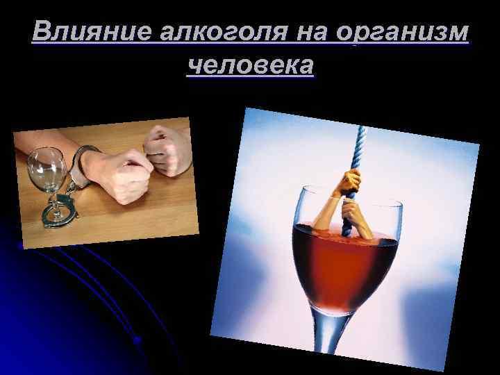 Понижается ли иммунитет из-за влияния алкоголя?