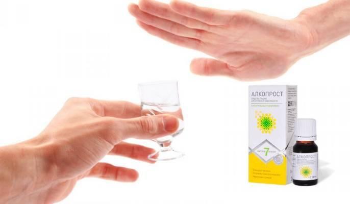 Какое лекарство от алкоголизма без ведома больного лучше и эффективнее?