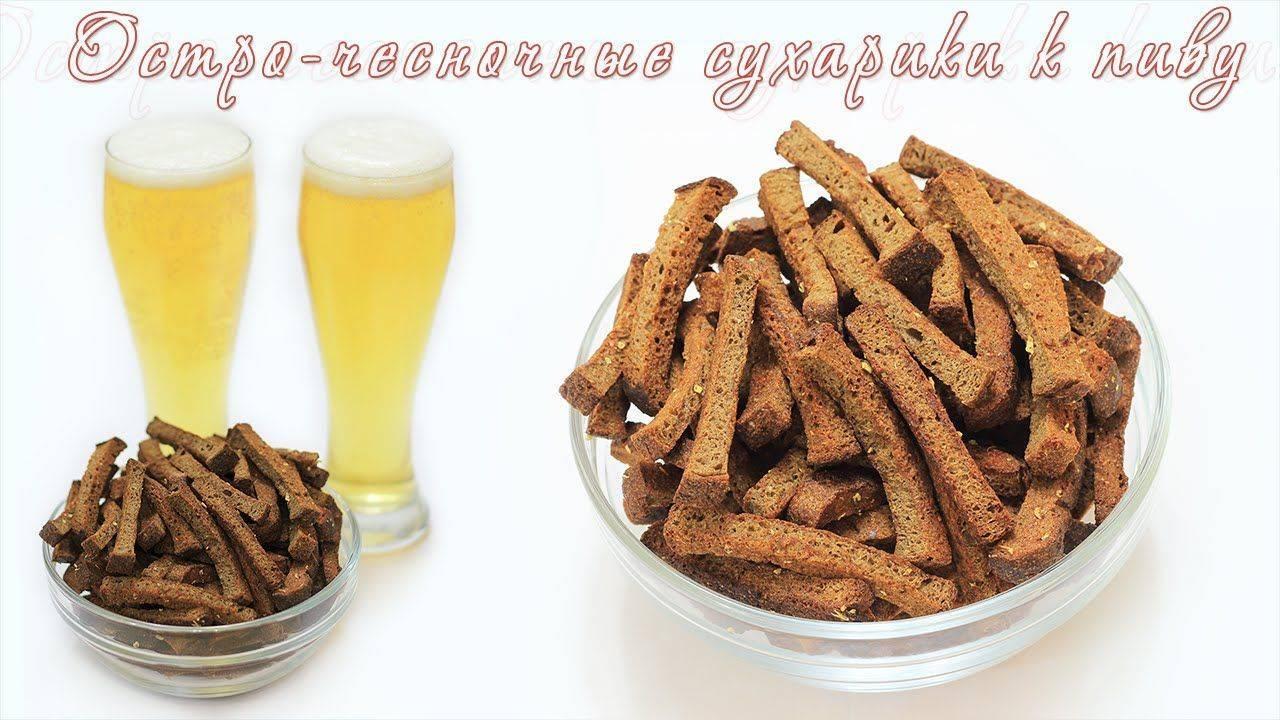 Сухари (99 рецептов с фото) - рецепты с фотографиями на поварёнок.ру