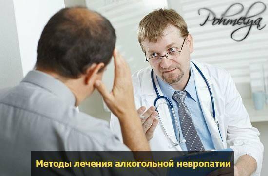 Как влияет алкоголь на нервную систему человека – лечение артроза и артрита, лечение подагры