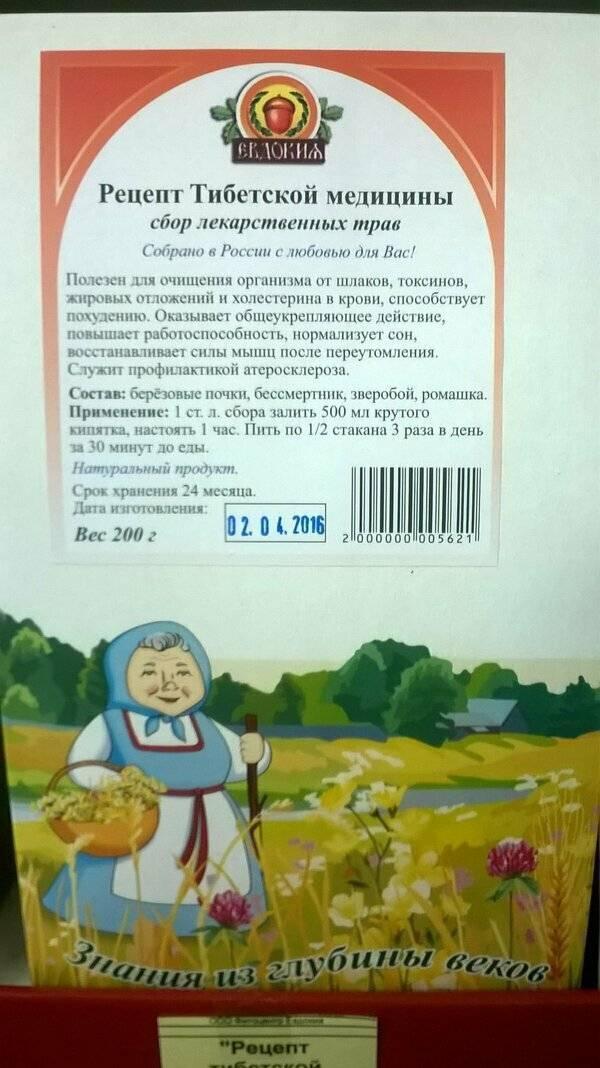 Чем тибетский сбор трав полезен для организма? состав дешевого средства и инструкция употребления