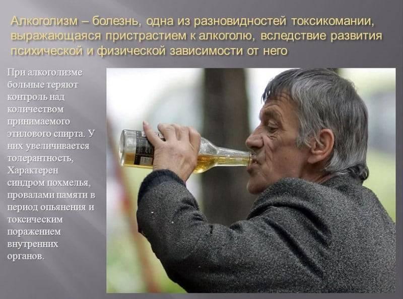 Пьянство и алкоголизм: сходства и различия двух граничных стадий употребления спиртного