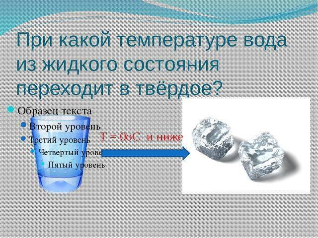 Точки замерзания водки и спирта и позволит ли температура в морозилке заморозить эти жидкости