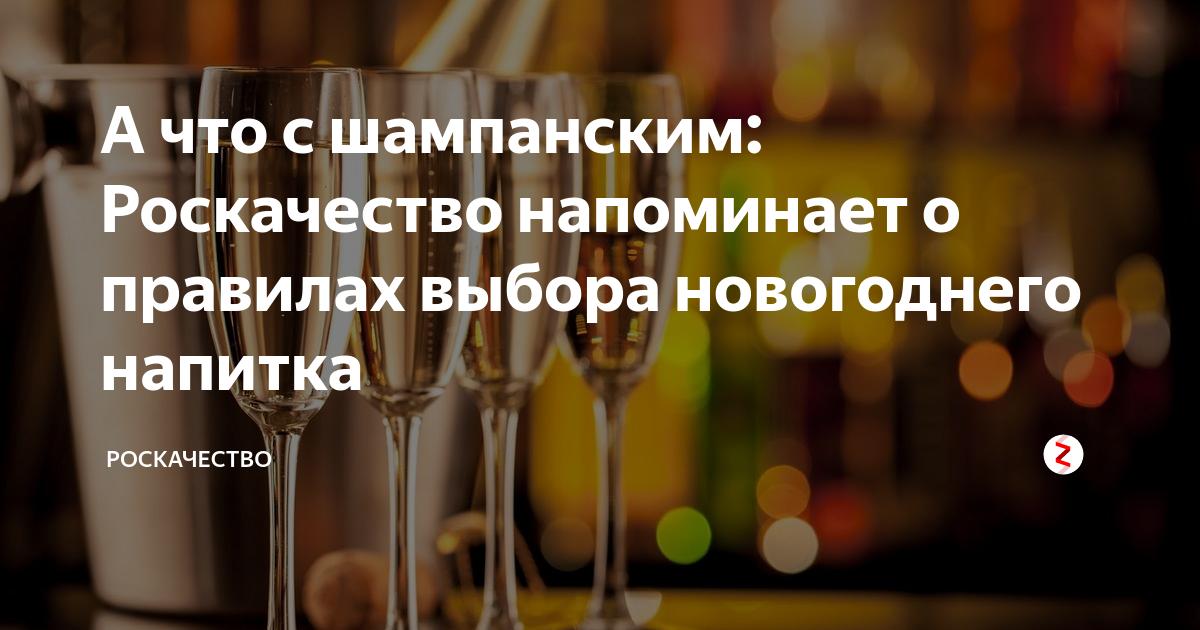 Все что нужно знать о настоящем шампанском
