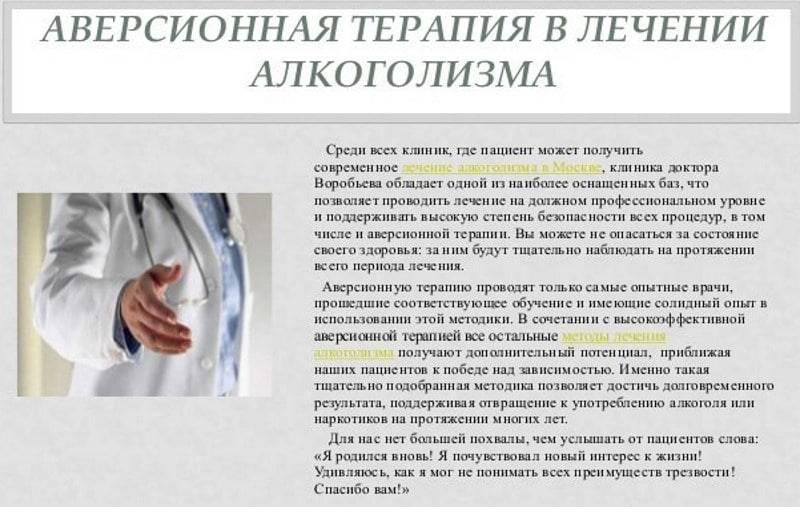 Таблетки от алкоголизма без рецептов - как бросить пить без последствий