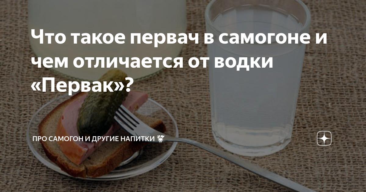Что лучше - коньяк или водка, в чем принципиальное отличие? особенности производства и употребления