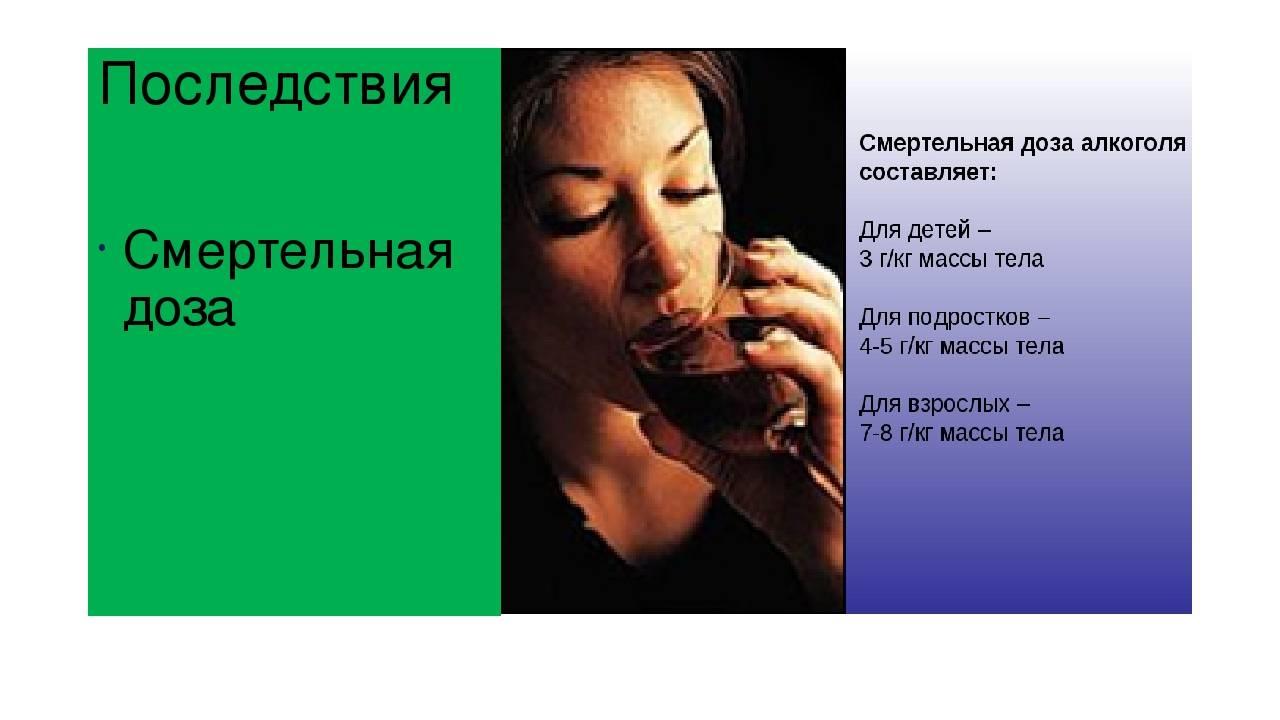 Какая доза алкоголя смертельна для человека