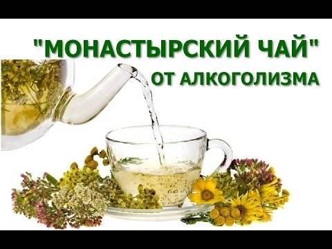 Монастырский чай от алкоголизма: простое избавление от зависимости