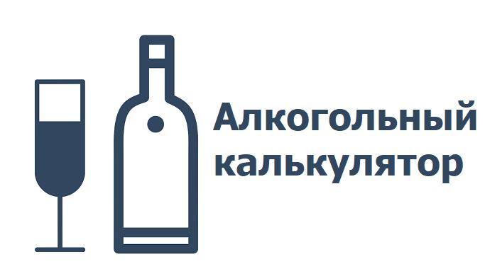 Выведение алкоголя: калькулятор онлайн - освобождение