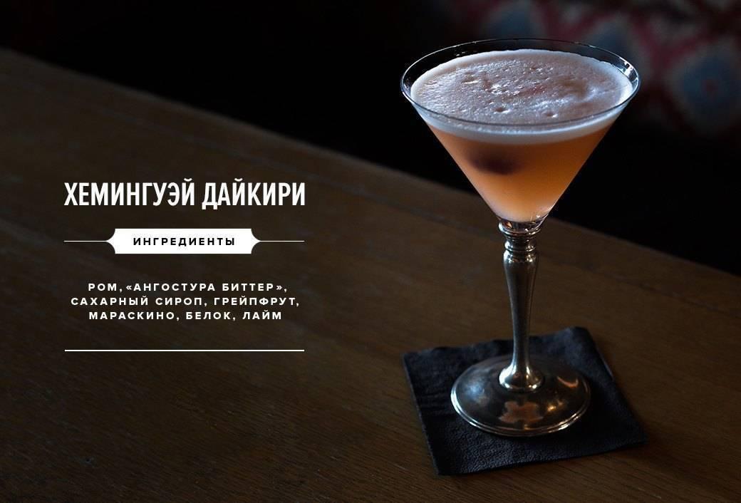 Коктейль дайкири: рецепт, состав, история, фото | koktejli.ru