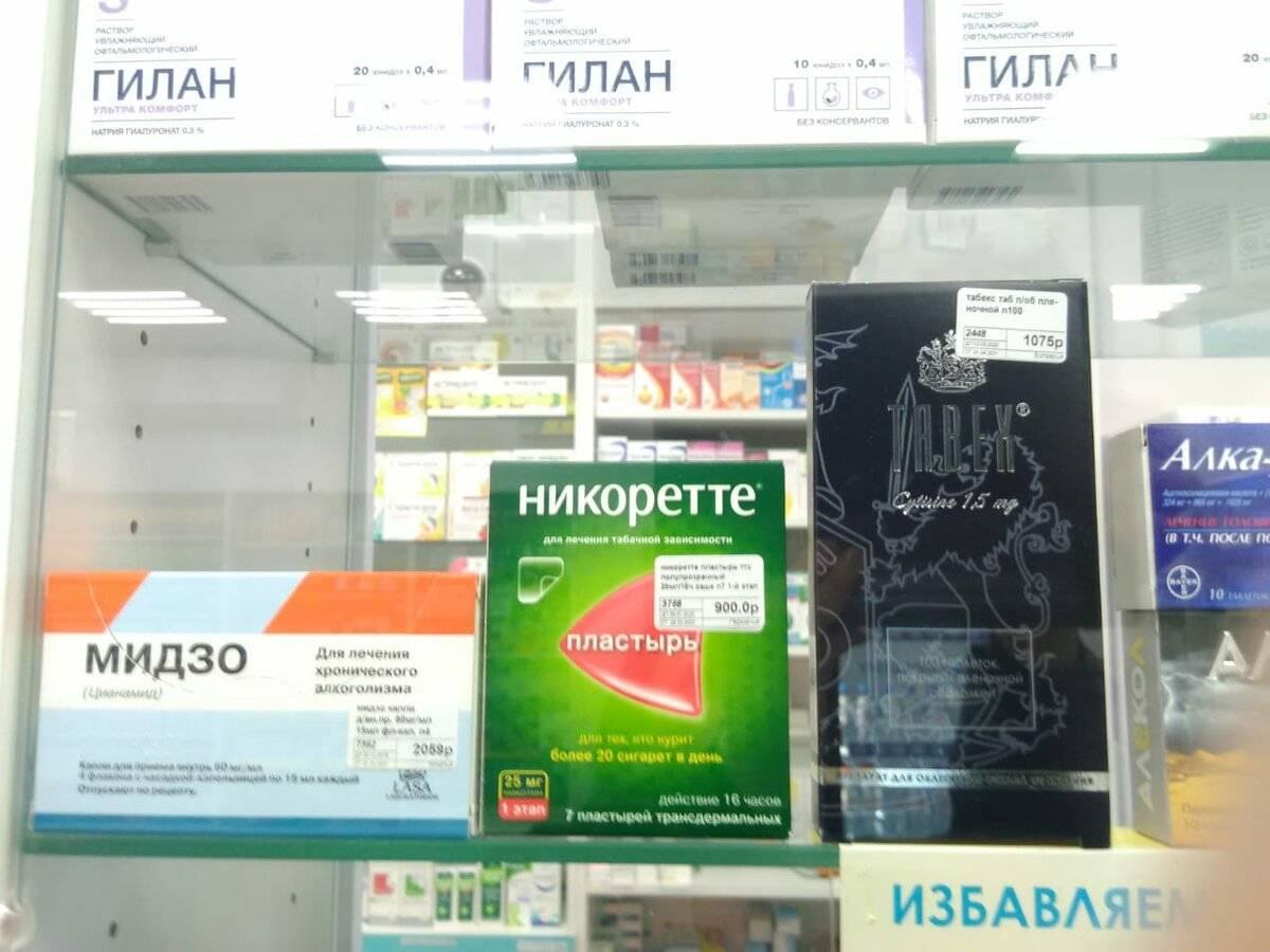 Лекарство от алкоголизма без ведома больного: цена в аптеке