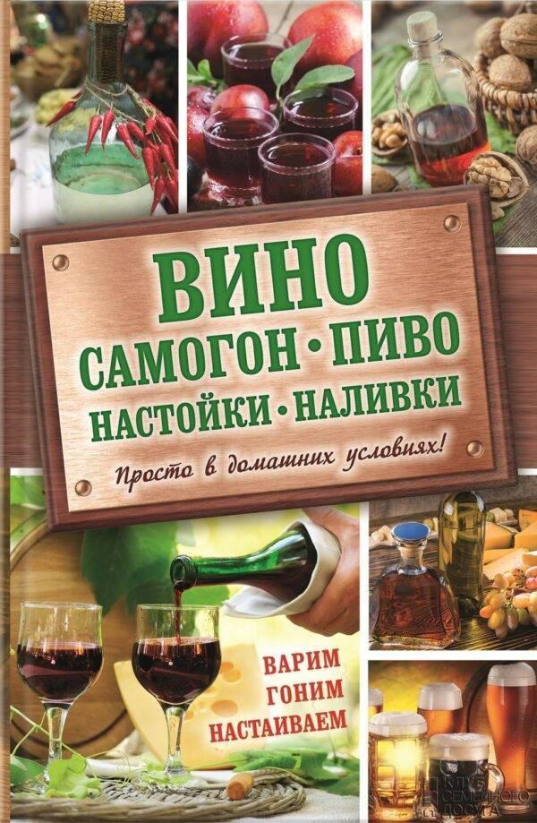 Настойки, наливки и ликеры. отличия, особенности и рецепты
