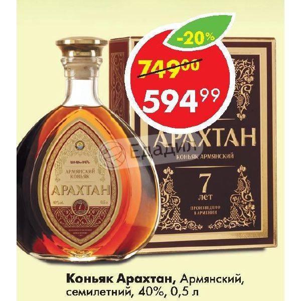 Армянский коньяк арарат: богатство вкуса в лучших традициях