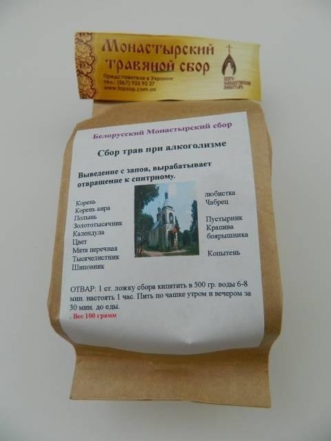 Монастырский чай от алкоголизма, сбор трав против алкогольной зависимости:  поможет всем!