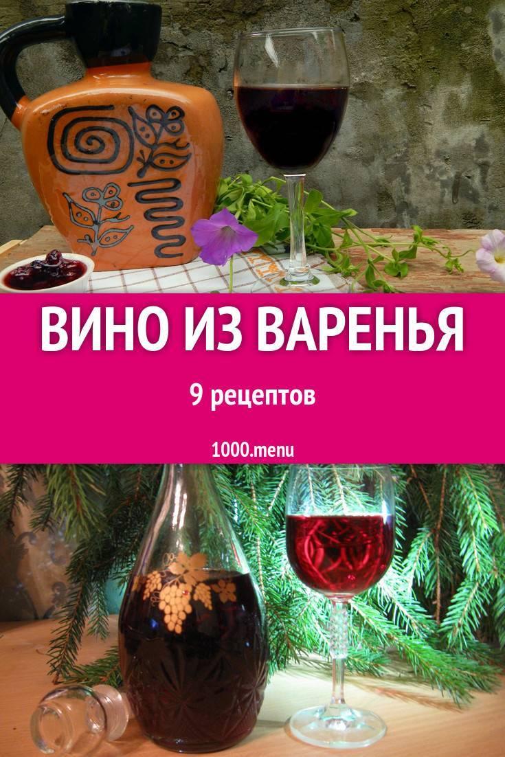 Простые рецепты домашнего вина из старого или забродившего варенья | дачная кухня (огород.ru)