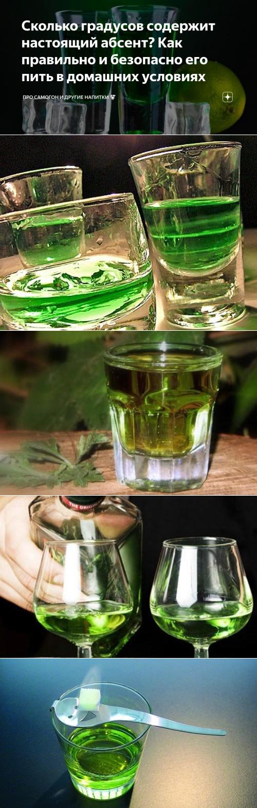 Состав абсента. сколько градусов в абсенте зеленого цвета? как употреблять абсент - samchef.ru