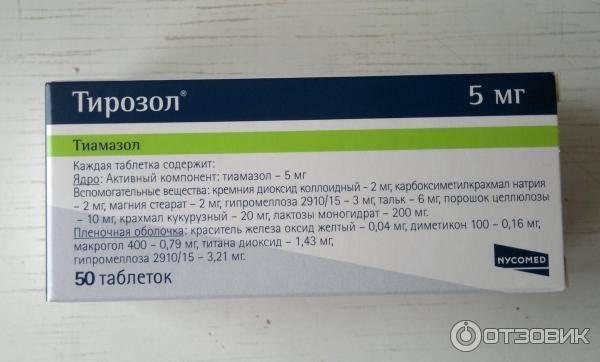 Насколько эффективен тирозол? детально об использовании препарата