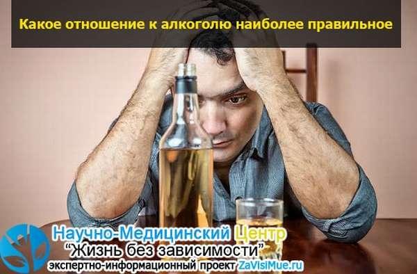 Что такое компромиссное отношение к алкоголю