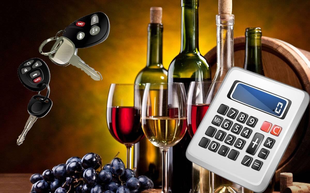 Выход алкоголя из организма для водителя калькулятор